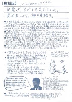 うらがみ忠文新聞 復刻版